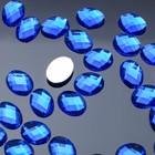 Стразы плоские овал, 7,5*10 мм, (набор 30шт), цвет ярко-синий
