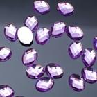 Стразы плоские овал, 7,5*10 мм, (набор 30шт), цвет сиреневый