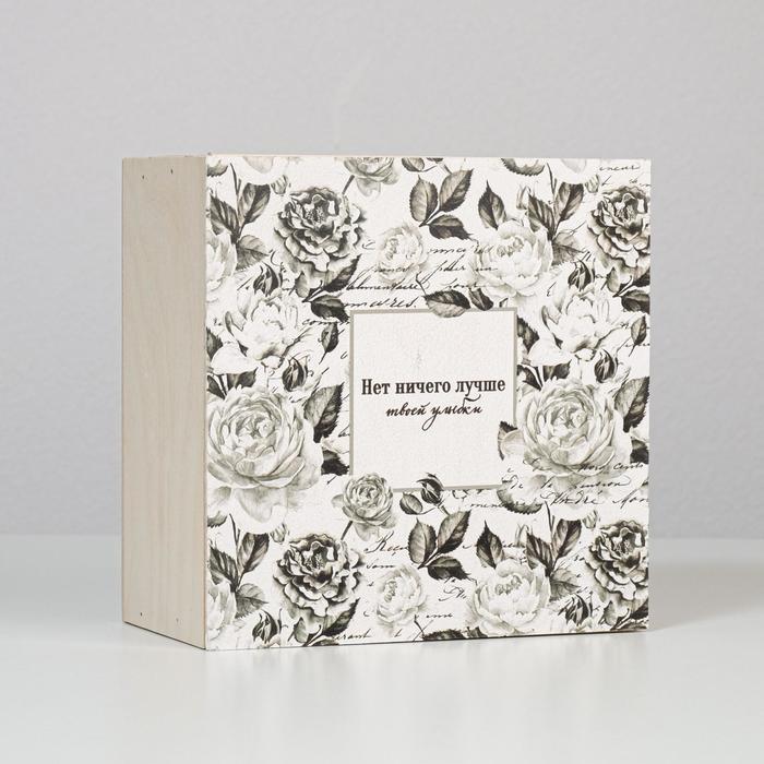 Коробка деревянная подарочная «Нет ничего лучше твоей улыбки», 20 × 20 × 10 см