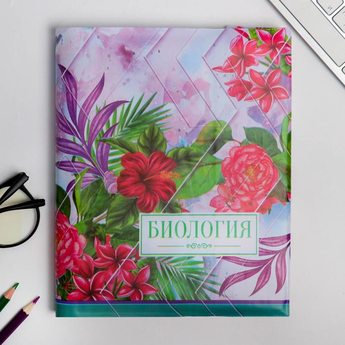 Обложка для учебника «Биология» (цветочная), 43.5 × 23.2 см