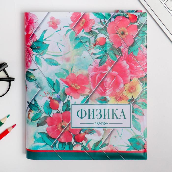 Обложка для учебника «Физика» (цветочная), 43.5 × 23.2 см