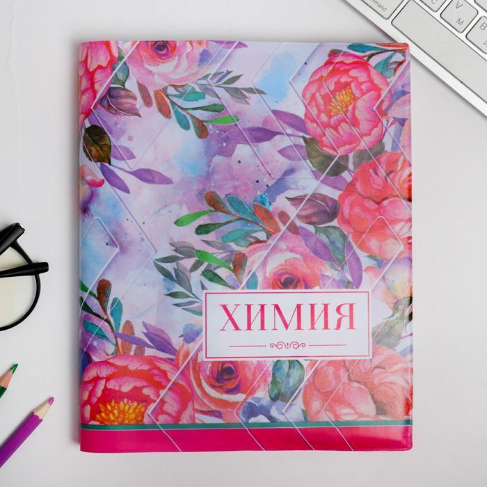 Обложка для учебника «Химия» (цветочная), 43.5 × 23.2 см
