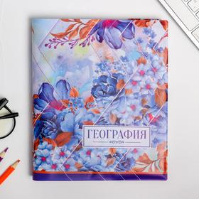 Обложка для учебника «География» (цветочная), 43.5 × 23.2 см Ош