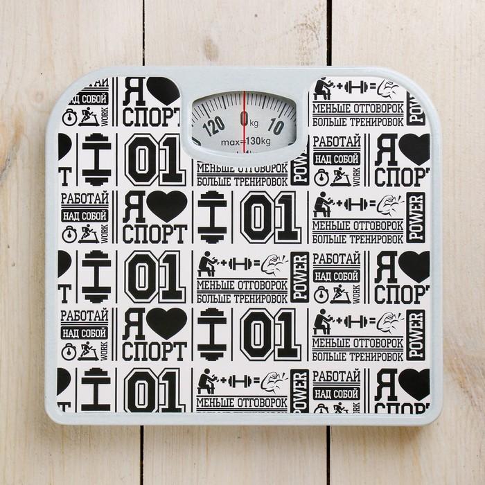 Весы напольные «Я люблю спорт», механические, до 130 кг