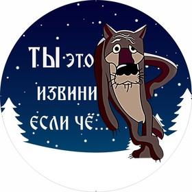 Чехол запасного колеса Волк 'Ты извини...' Skyway, R15, диаметр 67см, экокожа (полиэстер) Ош