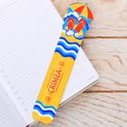 Ручка-закладка «Крым. Пляж»
