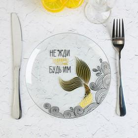 "Тарелка стеклянная декоративная ""Не жди чуда"", 18 см"