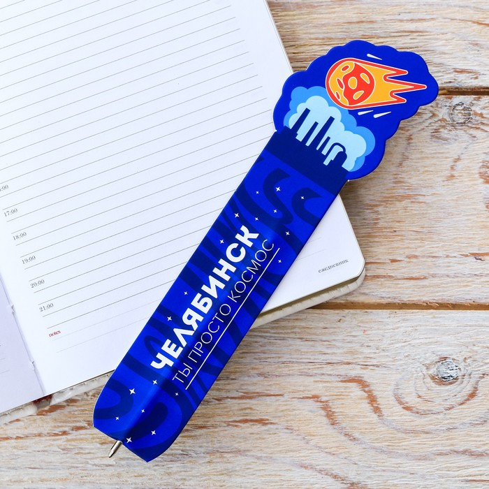 Ручка-закладка Челябинск. Метеорит
