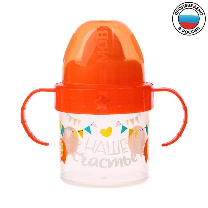 Поильник детский с твёрдым носиком «Наше счастье», с ручками, 150 мл, от 5 мес., цвет оранжевый
