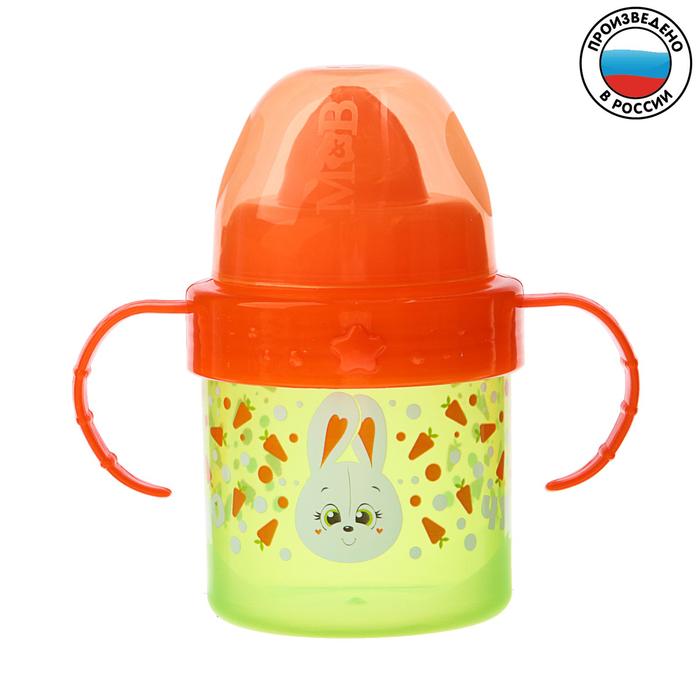 Поильник детский с твёрдым носиком «Зайка», с ручками, 150 мл, от 5 мес., цвет зелёный/оранжевый