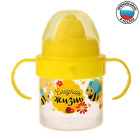 Поильник детский с твёрдым носиком «Сладкая жизнь», с ручками, 150 мл, цвет жёлтый