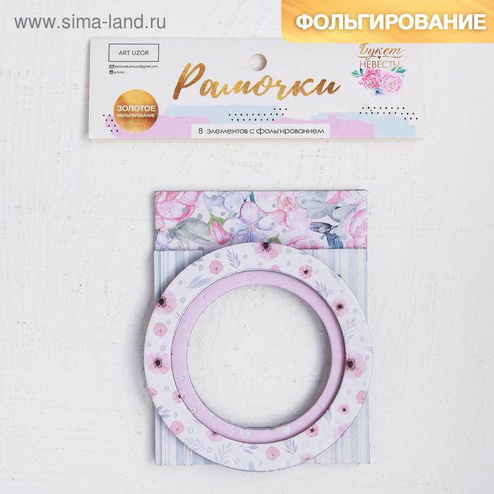 Набор декоративных рамочек с тиснением «Букет невесты» , 12,5 х 15 см