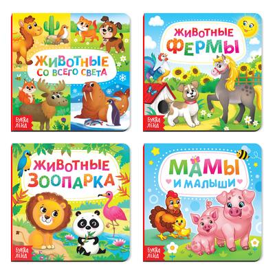 Книги картонные набор «Животные», 4 шт., по 10 стр. - Фото 1