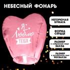 Фонарик желаний «Я люблю тебя», сердце, цвета МИКС