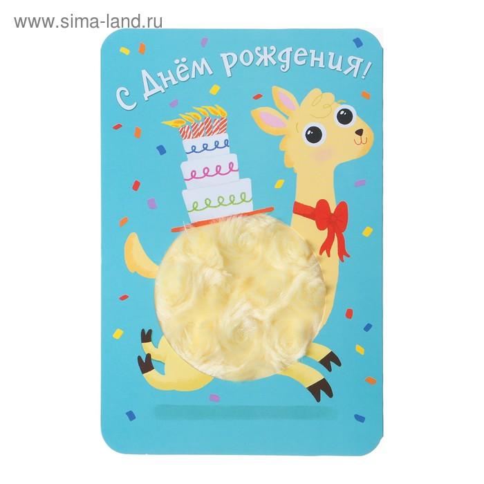 Сима ленд открытки с днем рождения