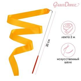 Лента гимнастическая с палочкой, 2 м, цвет оранжевый Ош