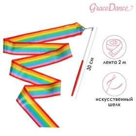 Лента гимнастическая 2 м с палочкой, цвет радуга Ош