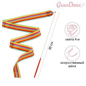 Лента гимнастическая с палочкой, 4 м, цвет радуга Ош