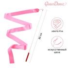 Лента гимнастическая с палочкой, 4 м, цвет розовый