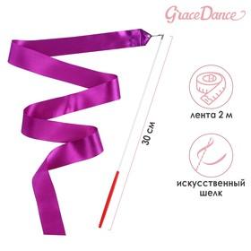 Лента гимнастическая 2 м с палочкой, цвет фиолетовый Ош