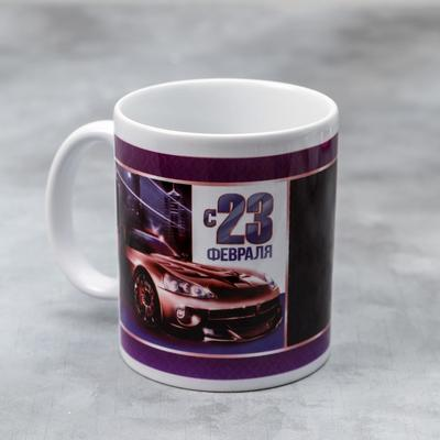 Кружка «С 23 февраля» автомобиль, 330 мл