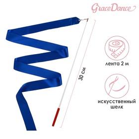 Лента гимнастическая с палочкой, 2 м, цвет синий Ош