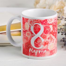 Кружка «8 марта» розовые розы, 330 мл