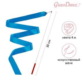Лента гимнастическая с палочкой, 4 м, цвет голубой Ош
