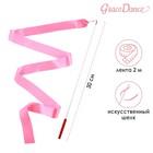 Лента гимнастическая с палочкой, 2 м, цвет розовый