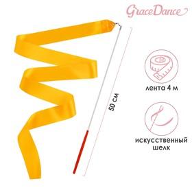 Лента гимнастическая с палочкой, 4 м, цвет оранжевый Ош