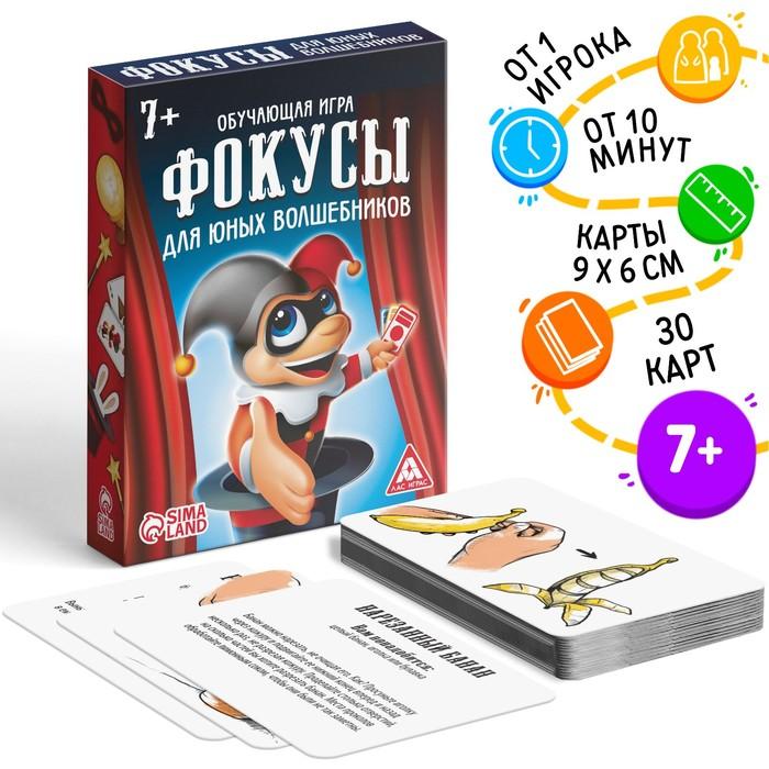 Обучающая игра Фокусы для юных волшебников, 30 карт, 7