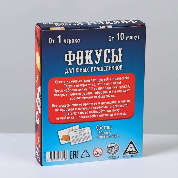 Обучающая игра «Фокусы для юных волшебников», 30 карт