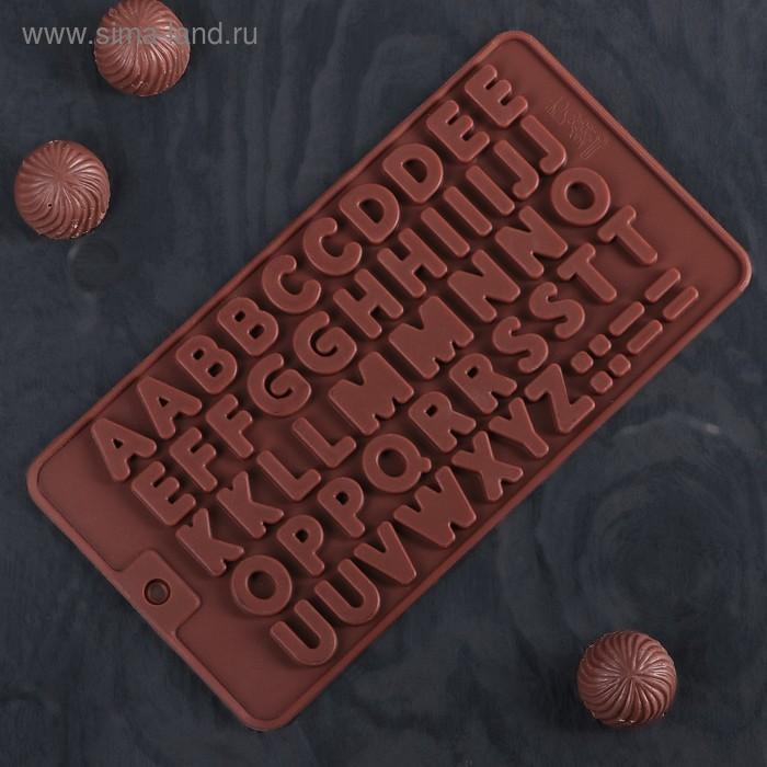 """Форма для льда и шоколада 21x11,5x0,5 см """"Алфавит английский"""", 51 ячейка, цвет МИКС"""