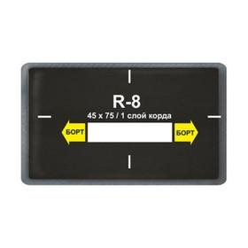 Пластырь R 8 (холодный) ROSSVIK 45х75 мм 1 слой, 20 шт. в уп. Ош