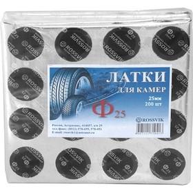 Заплатка камерная ROSSVIK Ф25 25 мм, 200 шт. в уп. Ош