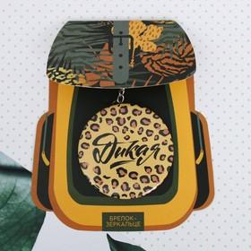 Брелок с зеркалом на открытке «Дикая», 14,2 х 22,4 см Ош