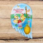 Подвеска-яйцо на открытке «Цыплята», 5 ? 8 см
