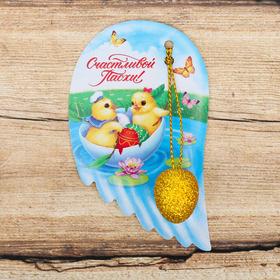 Подвеска-яйцо на открытке «Цыплята», 5 × 8 см Ош