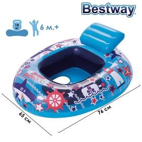 Круг для плавания с сиденьем «Лодочка», 76 х 65 см, от 6-18 мес, цвета МИКС, 34107 Bestway Ош