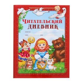 Читательский дневник А5, 16 листов на скрепке 'Детские сказки' Ош