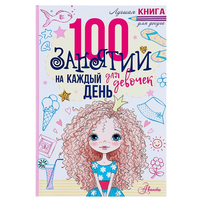 100 занятий для девочек на каждый день. Бейли Э.