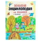 «Большая энциклопедия для малышей в сказках», Немцова Н. Л.