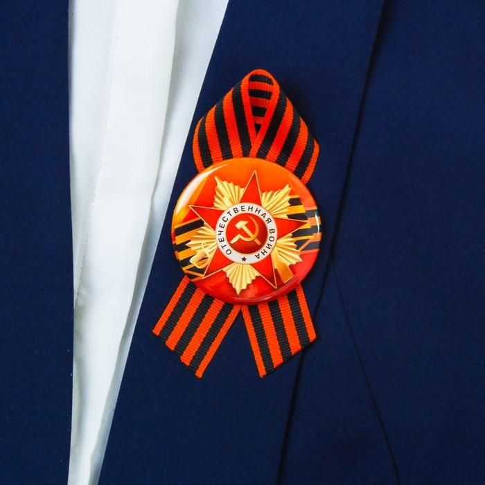 Значок с лентой 9 мая красная звезда, лента