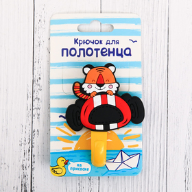 Крючок для полотенца 'Тигрёнок' Ош