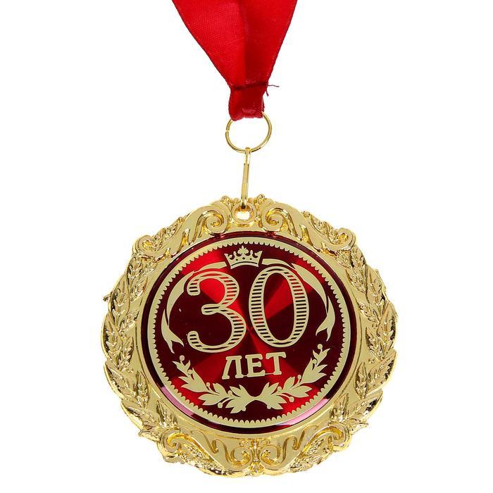 Поздравления с 30-летием работы