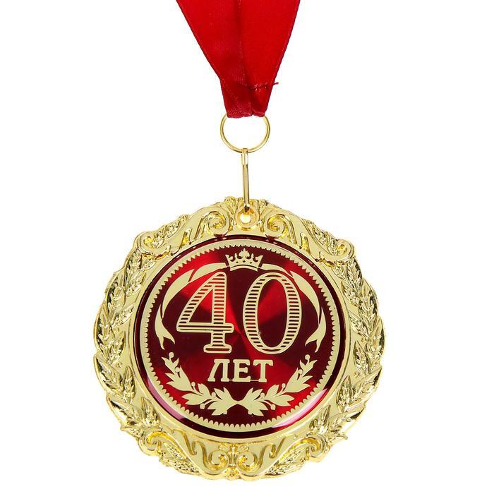 Поздравления к 40 летию женщине начальнику