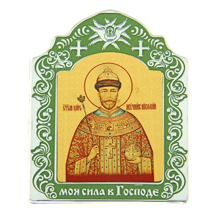 Икона Святого царя мученика Николая в киоте Моя сила в господе на подставке