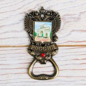 Магнит-открывашка в форме герба «Ставрополь. Арка», под латунь Ош