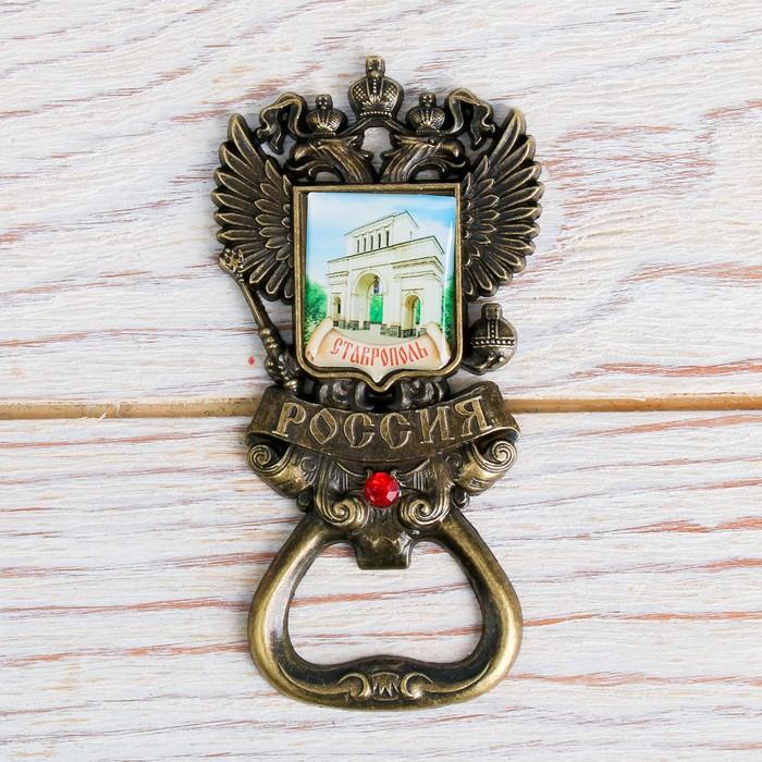 Магнит-открывашка в форме герба Ставрополь. Арка, под латунь