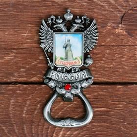 Магнит-открывашка в форме герба «Ставрополь. Памятник», под черненое сeребро Ош